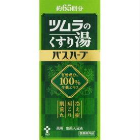 【3個セット】ツムラのくすり湯バスハーブ 650ml(4987138570079-3)