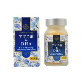 アマニ油&DHA 120粒 3個セット(4902170701755-3)