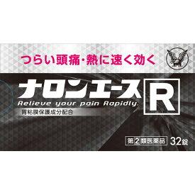 【第(2)類医薬品】 ナロンエースR 32錠(4987306040977)