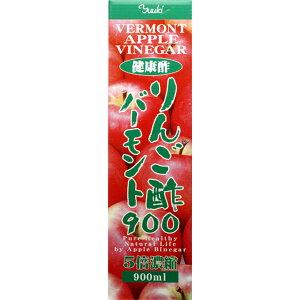 リンゴ酢バーモント900 900ml 瓶
