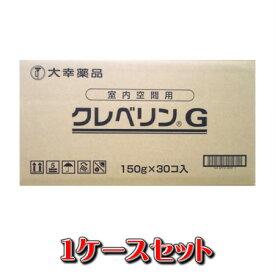 大幸薬品 クレベリンG 業務用 【30個セット(1ケース)】(4987110005070-30)