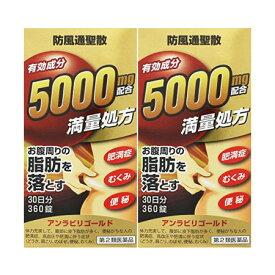 【第2類医薬品】アンラビリゴールド 360錠 【2個セット】(4987076505089-2)