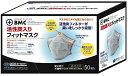 BMC 活性炭マスク レギュラーサイズ グレー 50枚入 【2個セット】【お取り寄せ】(4580116955235-2)