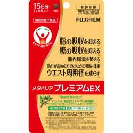富士フィルム メタバリアプレミアムEX 22.2g[185mg×120粒] (機能性表示食品) 【3個セット】 【メール便】(4547410424041-3)