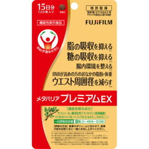 富士フィルム メタバリアプレミアムEX 22.2g[185mg×120粒] (機能性表示食品) 【5個セット】 【メール便】(4547410424041-5)