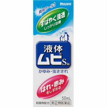 【第(2)類医薬品】液体ムヒS 50mL×2個セット(4987426002091-2)