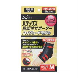 パテックス機能性サポーターハイグレードモデル 足首用 黒 (女性用 Mサイズ) 2個セット(4987107617613-2)