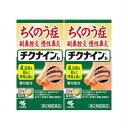 【第2類医薬品】小林製薬 チクナインb224錠(28日分) 【2個セット】(4987072042670-2)