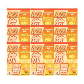 【第2類医薬品】【送料無料】 エーゼット(AZ)抗菌目薬 10ml 【9個セット】【メール便】【代引不可】【お取り寄せ】(4987103043966-9)