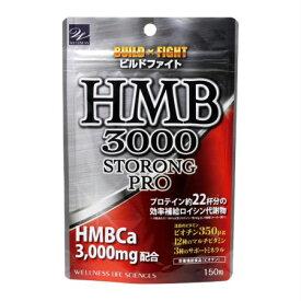 【送料無料】 ビルドファイト HMB3000 ストロングPro 150粒 【メール便】(4573261220402)
