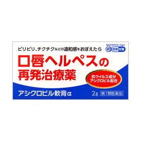 アシクロビル軟膏 市販