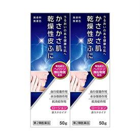 【第2類医薬品】 マーカムHPローション 50g 【2個セット】(4987074300068-2)