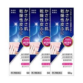 【第2類医薬品】 マーカムHPローション 50g 【3個セット】(4987074300068-3)