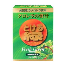 クロレラ工業 とける緑 2gx30包 【2個セット】【お取り寄せ】※お取り寄せに1〜2週間程お時間をいただきます。(4987596342140-2)