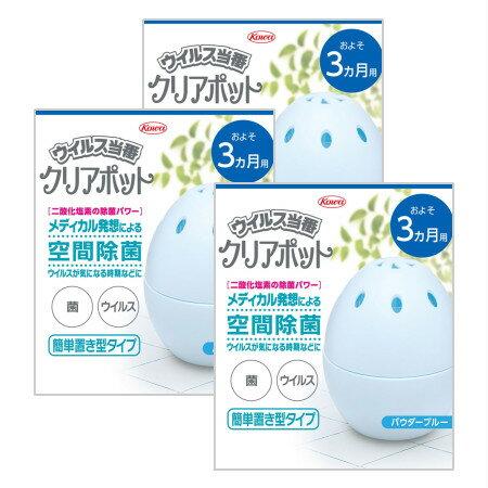 興和新薬 【送料無料】 ウィルス当番 クリアポット 3ヵ月用 【3個セット】(4987067467907-3)