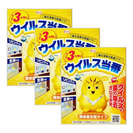 興和新薬 ウィルス当番 3ヵ月用 【3個セット】(4987067418305-3)