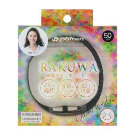 RAKUWA磁気チタンネックレス メタルブラック 50cm【メール便】(4940756398647)