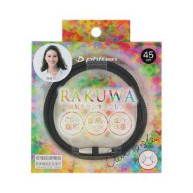 ファイテン RAKUWA磁気チタンネックレス メタルブラック45cm【メール便】(4940756398630)