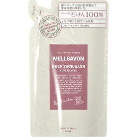 MELLSAVON(メルサボン) ホイップフェイスウォッシュ フローラルハーブ 〈詰替〉 (130mL)(4560249795175)