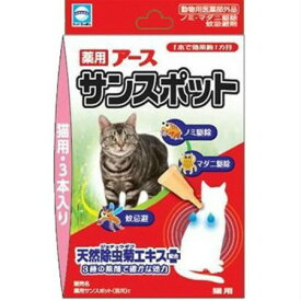 アースバイオケミカル サンスポット猫 0.8gx3 【4個セット】【メール便】【お取り寄せ】(4994527832601-4)