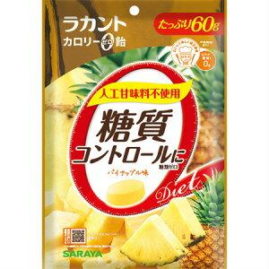 ラカント カロリーゼロ飴 パイナップル 60g 【3袋セット】【メール便】【お取り寄せ】(4973512277788-3)