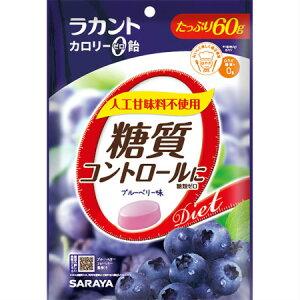 ラカント カロリーゼロ飴 ブルーベリー 60g 【10袋セット】【お取り寄せ】(4973512277764-10)