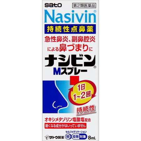 【第2類医薬品】 ナシビンMスプレー 8mL ※セルフメディケーション税制対象商品(4987316019000)