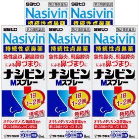 【第2類医薬品】 ナシビンMスプレー 8mL 【5個セット】【お取り寄せ】 ※セルフメディケーション税制対象商品(4987316019000-5)