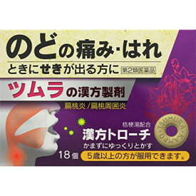 【第2類医薬品】ツムラ漢方トローチ桔梗湯 18個入 【2箱セット】【メール便】(4987138489029-2)