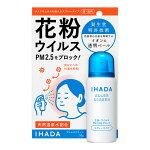 資生堂薬品イハダアレルスクリーンEX50g(4987415962702)