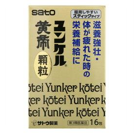 【第3類医薬品】ユンケル黄帝顆粒 16包【4個セット】(4987316029931-4)