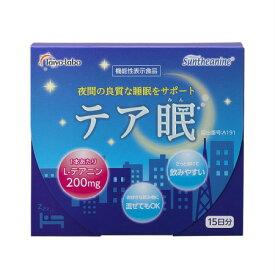 太陽化学 テア眠 15包 【2箱セット】(4560375430490-2)(4560375430490-2)