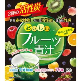 ユーワ おいしいフルーツ青汁 3種の活性炭 60g(3g×20包)【5個セット】※お取り寄せにお時間をいただく場合がございます。(4960867006255-5)