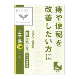 【第2類医薬品】乙字湯エキス錠クラシエ 96錠(4987045049026)