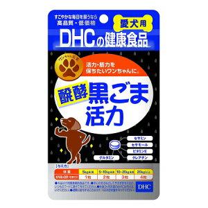 DHC DHCの健康食品 愛犬用 発酵黒ごま活力 60粒入【メール便】【お取り寄せ】(4511413624524)