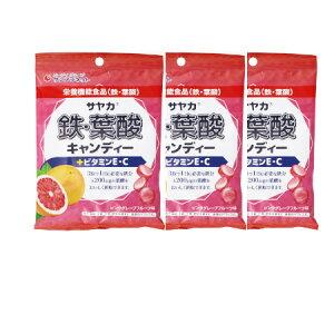 サヤカ 鉄・葉酸キャンディー ピンクグレープフルーツ味【3個セット】【メール便】【お取り寄せ】(4973877000991-3)