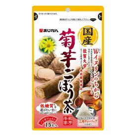 国産菊芋ごぼう茶 15包【2個セット】【メール便】【お取り寄せ】(4965919492710-2)