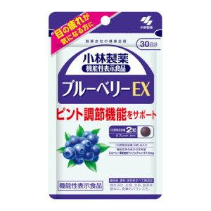 小林製薬の機能性表示食品 ブルーベリーEX 19.8g(330mg×60粒)【メール便】【お取り寄せ】(4987072057100)