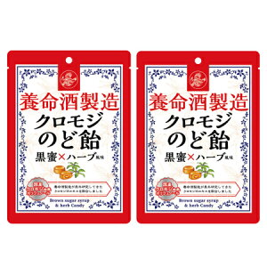 養命酒製造 クロモジのど飴 黒蜜×ハーブ風味 76g【メール便】(4987236019067-2)