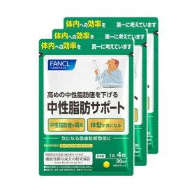 ファンケル 中性脂肪サポート 機能性表示食品 約90日分(徳用3袋セット)【メール便】(4908049477721)