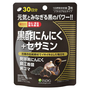 医食同源ドットコム 黒酢にんにく+セサミン 90粒【メール便】(4562355170471)