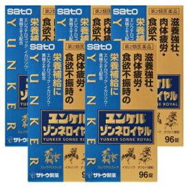 【第2類医薬品】【5個セット】 ユンケル ゾンネロイヤル 96錠  (4987316032177-5)