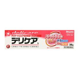 【第3類医薬品】デリケアb35g【メール便】(4987426001650)