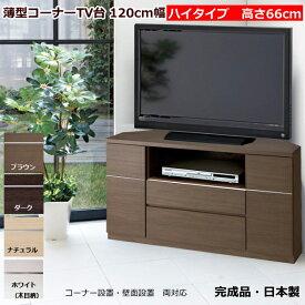 薄型 コーナー テレビ台 ハイタイプ 120センチ幅 50V型対応ダイニングルーム・ベッドルームに最適な高さ66cm DH-1200-K【完成品】【日本製】