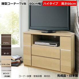 薄型 コーナー テレビ台 ハイタイプ 90センチ幅 36V型対応ダイニングルーム・ベッドルームに最適な高さ66cm DH-900-K【完成品】【日本製】