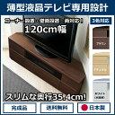 薄型 コーナー テレビ台 120センチ幅 奥行35.4cm 50V型対応 USG-1200-K 【smtb-k】【w4】