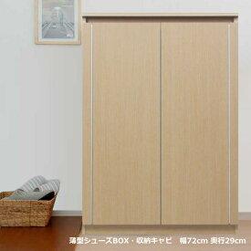 薄型 シューズボックス 収納キャビネット 横幅72cm 奥行き29cm 3色対応【送料無料】【完成品】【日本製】