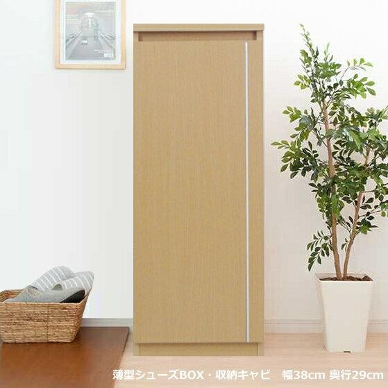 薄型 シューズボックス 収納キャビネット 横幅38cm 奥行き29cm 3色対応【送料無料】【完成品】【日本製】