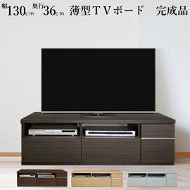 薄型テレビ台130センチ幅奥行36cmUTV-1300【送料無料】【完成品】【日本製】
