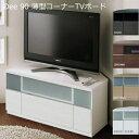 薄型 コーナー テレビ台 Dee (ディー) 90センチ幅 36V型対応 dee-900 【完成品】【日本製】